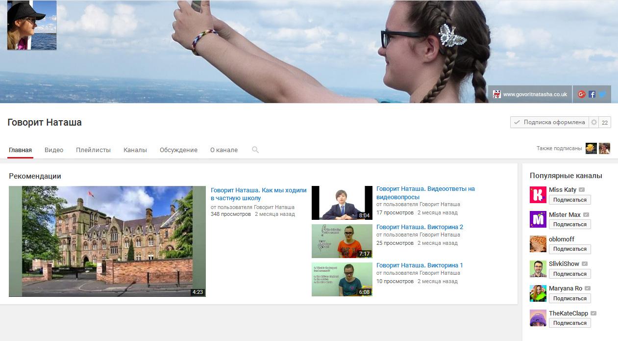 YouTube-канал Говорит Наташа
