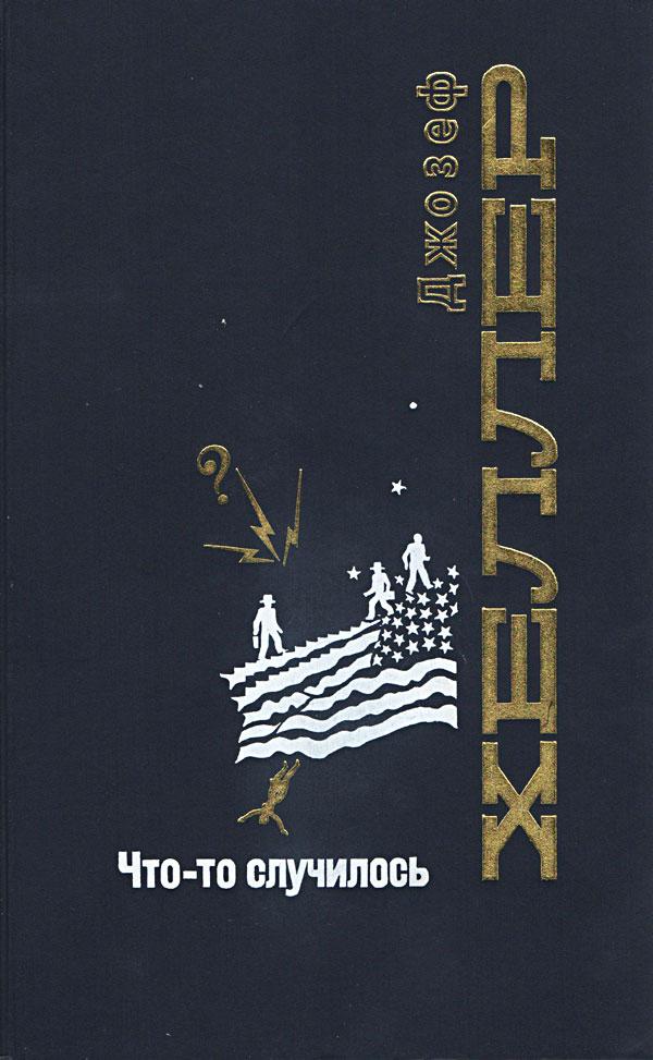 обложка книги Хеллера Что-то случилось