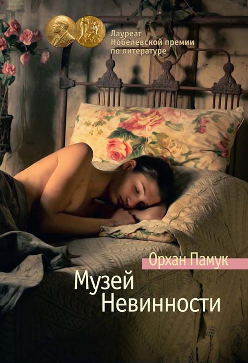 обложка книги Памука