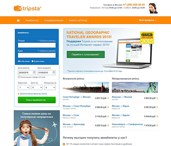 вебсайт Tripsta