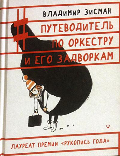 обложка книги Зисмана