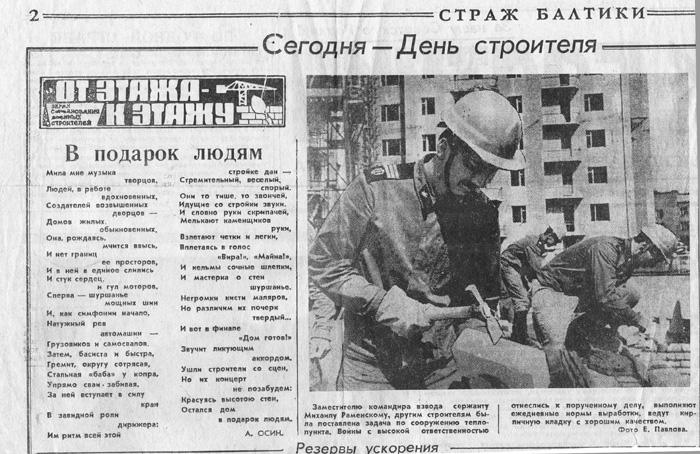 заметка в Новостях Балтики