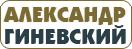 Сайт Александра Гиневского