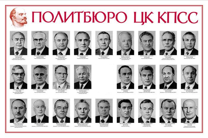 Политбюро ЦК КПСС