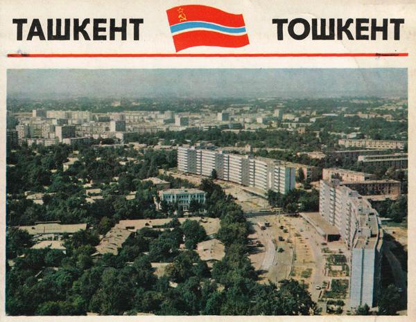 Детский мир в Ташкенте