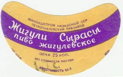 казахское жигулевское
